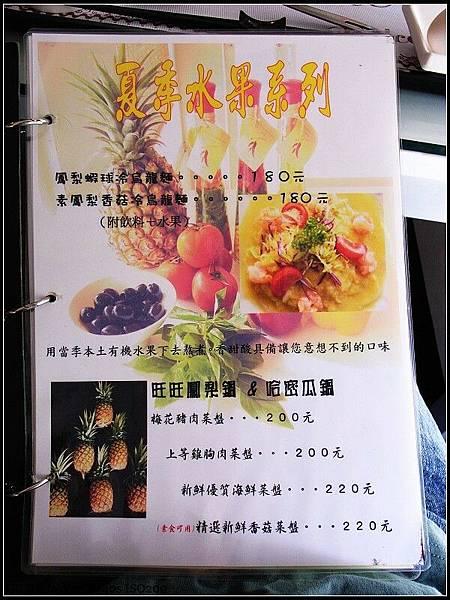 0723_1_板田小火鍋-菜單2