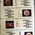 0723_1_板田小火鍋-菜單5