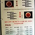 0723_1_板田小火鍋-菜單7