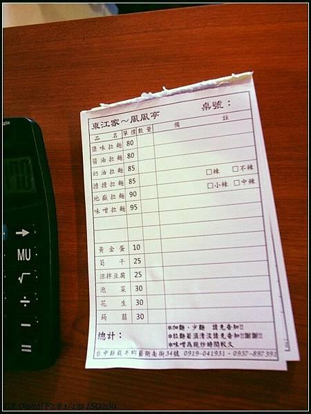 0725_1_風風亭拉麵-菜單