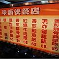 0729_1_快餐店菜單