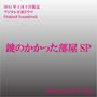 Ken Arai - フジテレビ系ドラマ「鍵のかかった部屋SP」オリジナルサウンドトラック - EP - 1/5 - PINK KILLS (Dubstep Remix)