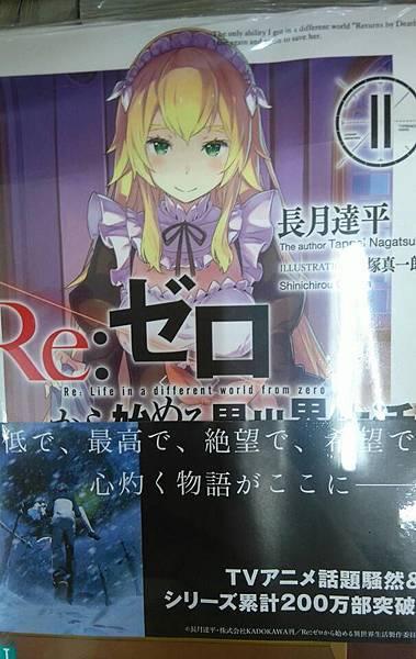 Re ゼロ.jpg