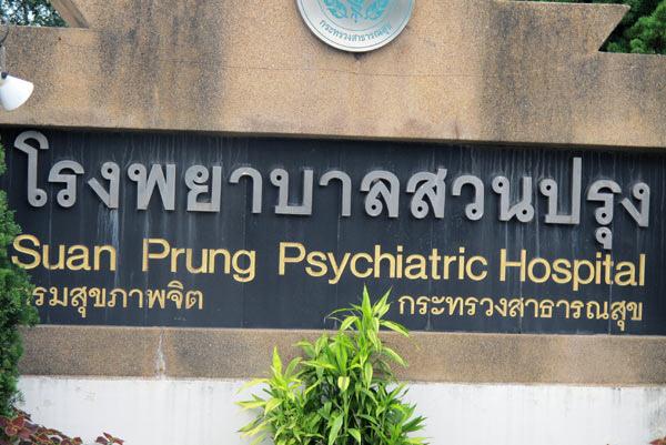 chiang-mai-suan-prung-psychiatric-hospital-泰國