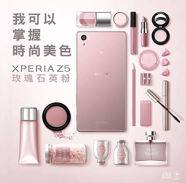 Xperiaz5掌握時尚美色.jpg