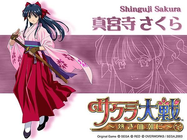 Sakura Shinkuji
