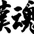 otokotamasii-yoko