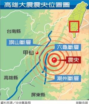 高雄大地震02