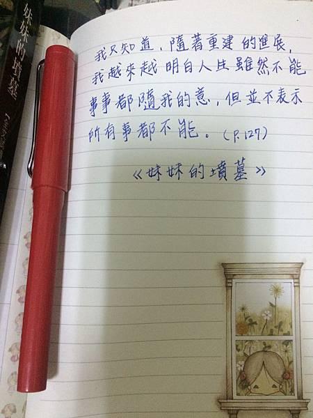 妹妹的墳墓手稿