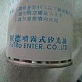 原德噴霧式矽光油