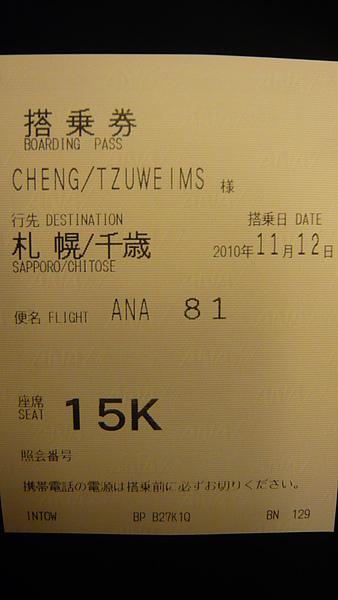 P1050579.JPG