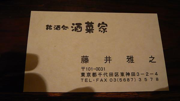 P1060894.JPG