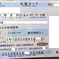 在留card_new.JPG