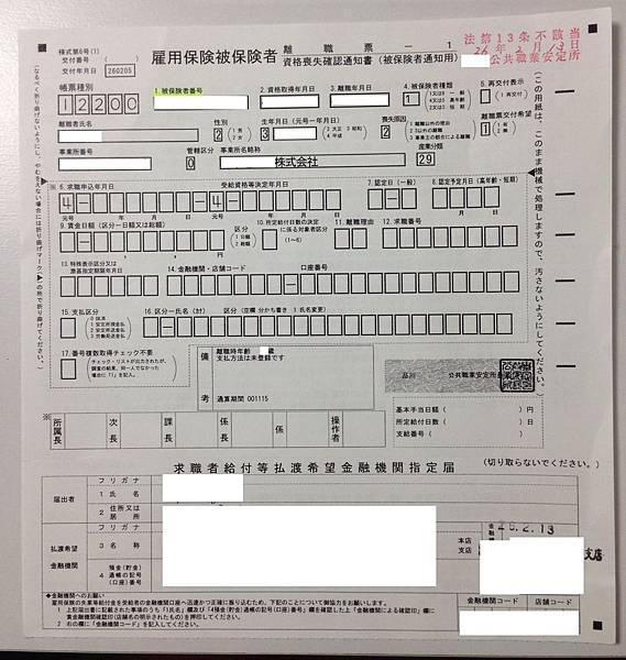 離職票_1.JPG