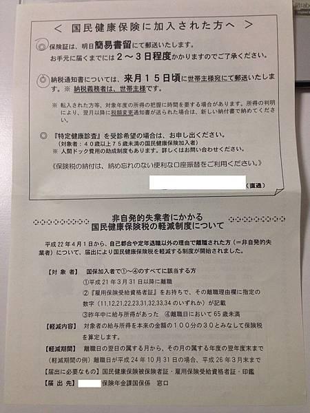 国民健康保険.JPG