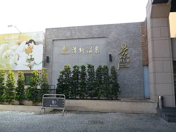 清新溫泉飯店SAM_3024.JPG