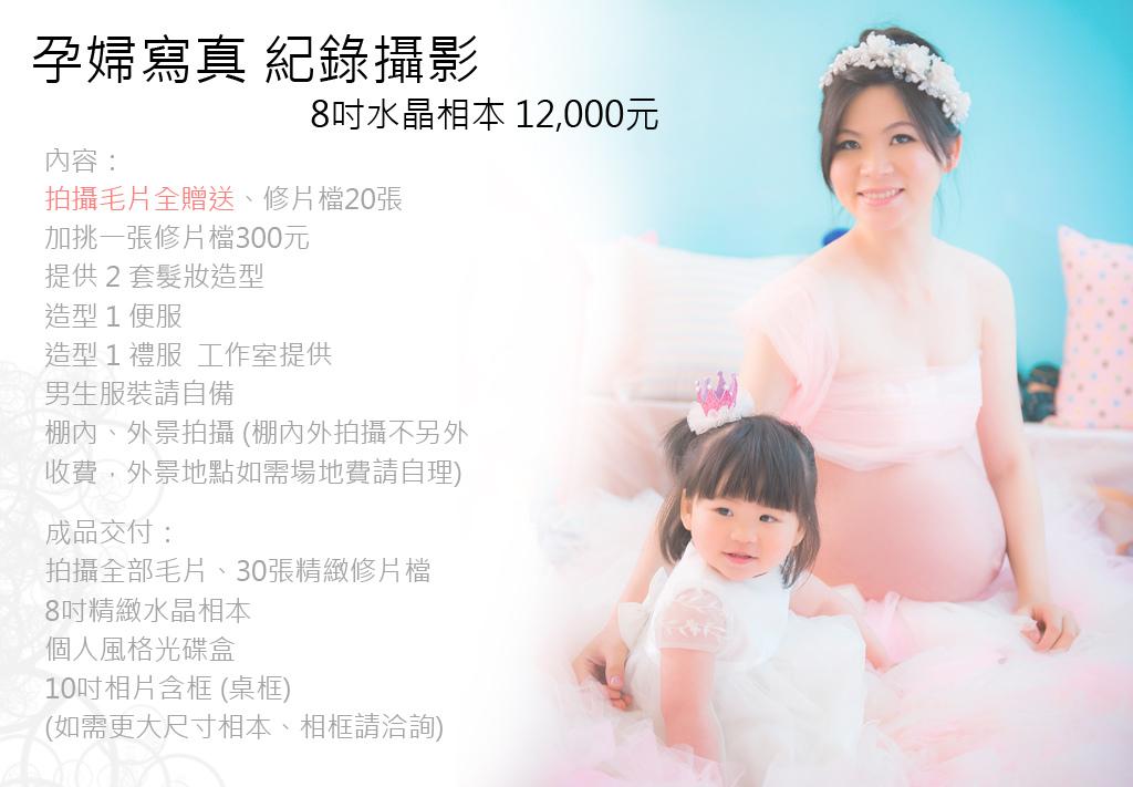 孕婦寫真12000方案.jpg