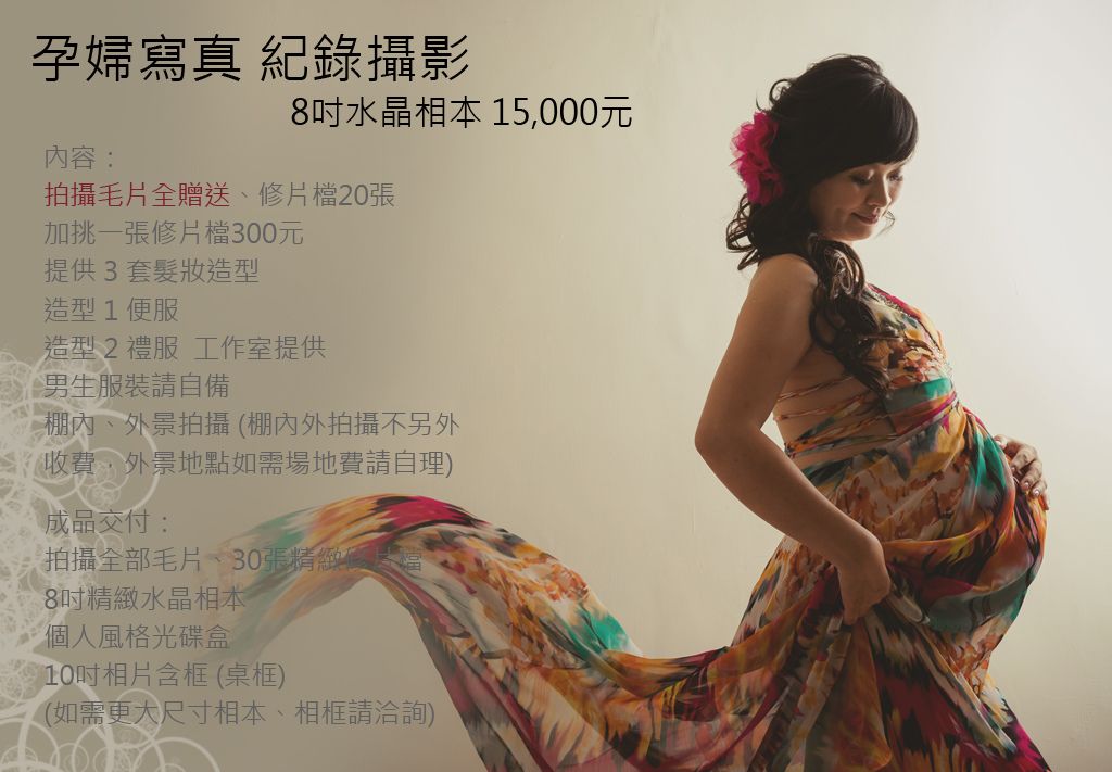 孕婦寫真15000方案.jpg
