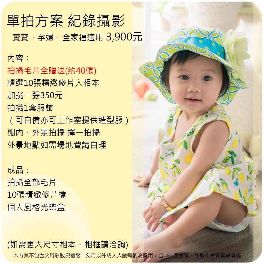 寶寶3900拷貝.png