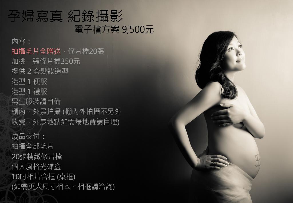 孕婦寫真9500方案.jpg