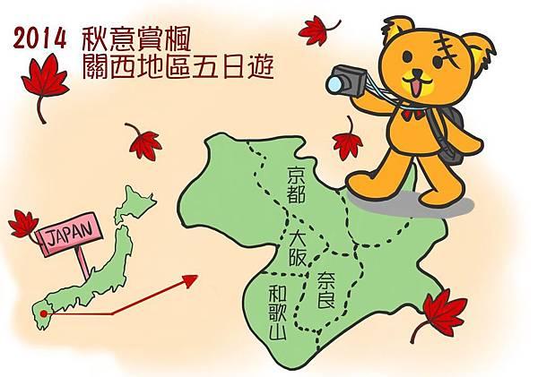 2014 秋天日本關西地區刊頭.jpg