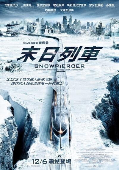 20150411-末日列車