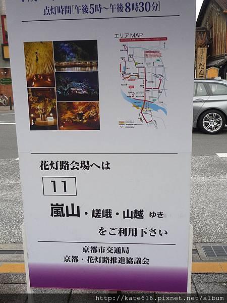 20121217 Kyoto 157