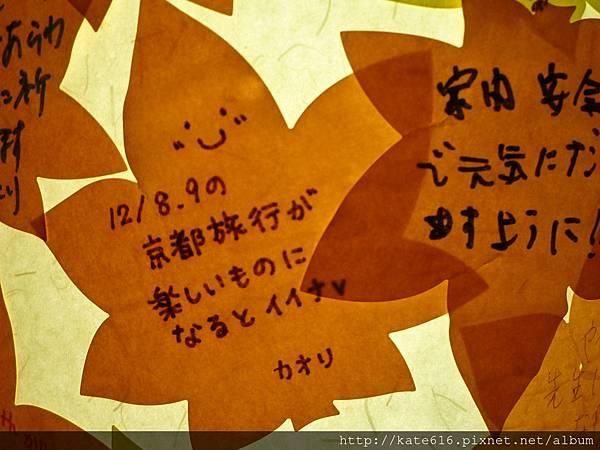 20121217 Kyoto 246