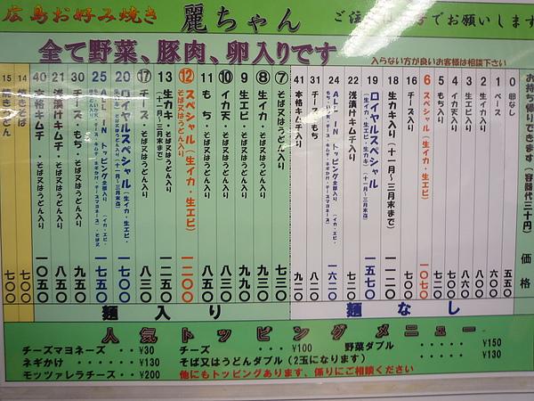 20101222 Hiroshima-Miyagima 096.JPG