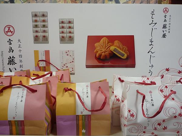 20101222 Hiroshima-Miyagima 090.JPG