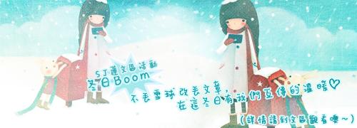 20081201冬日Boom.png