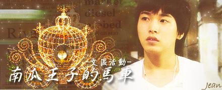 20090101終極閃亮亮南瓜王.png