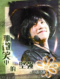 20090203文區圭賢生賀.png