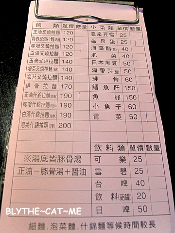 滿來拉麵 (6)