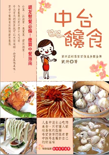 中台饞食封面(1)