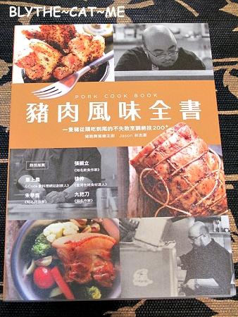豬肉風味全書 (1)