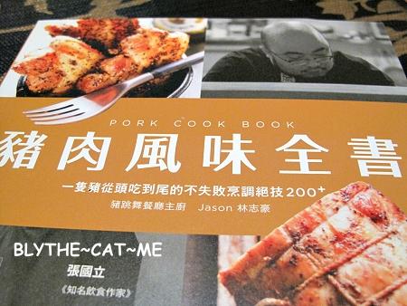 豬肉風味全書 (3)