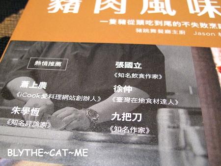 豬肉風味全書 (4)