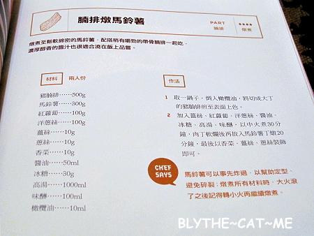 豬肉風味全書 (11)