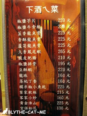 磚窯古早味 (16)