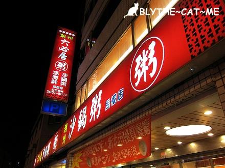 六必居砂鍋粥 (1).JPG