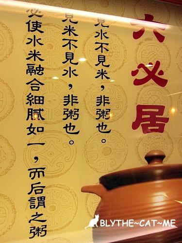 六必居砂鍋粥 (6).JPG