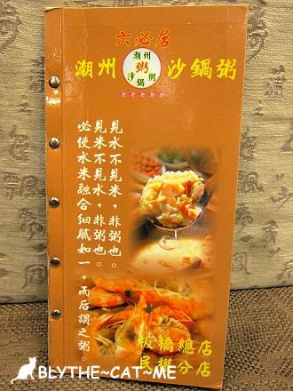 六必居砂鍋粥 (10).JPG