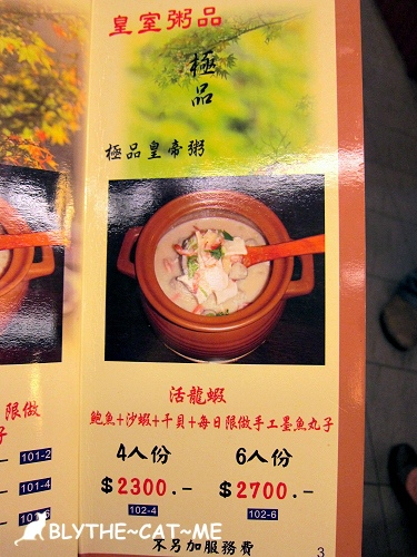 六必居砂鍋粥 (12).JPG