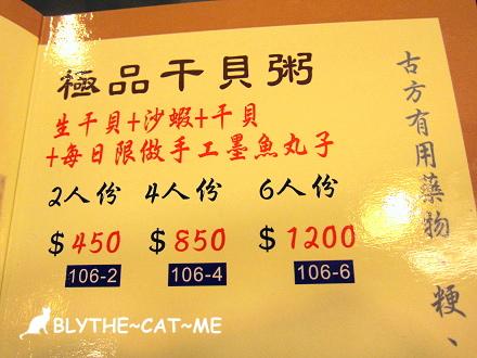 六必居砂鍋粥 (13).JPG