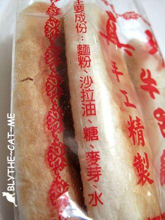 真珍牛舌餅 (3).JPG
