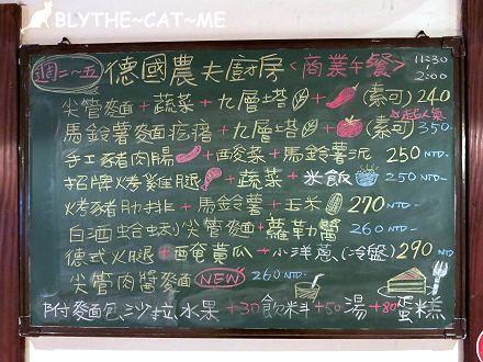 德國農夫廚房 (3).JPG
