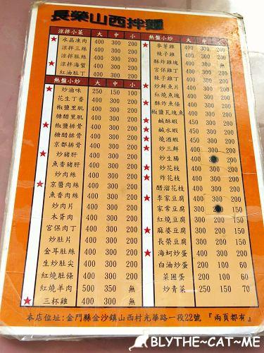 IMG_0047長榮山西拌麵 (10).JPG
