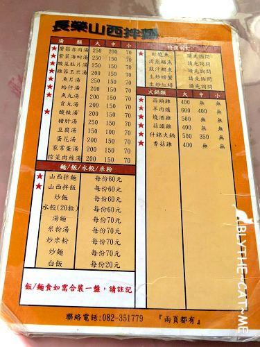 IMG_0047長榮山西拌麵 (11).JPG