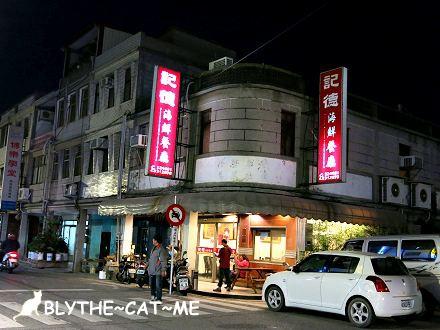 記得海鮮餐廳 (1).JPG